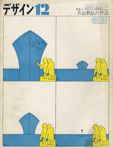 デザイン DESIGN NO.140 1970年12月号