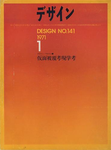 デザイン DESIGN NO.141 1971年1月号