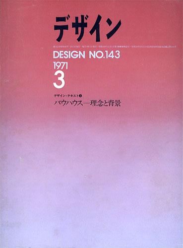 デザイン DESIGN NO.143 1971年3月号