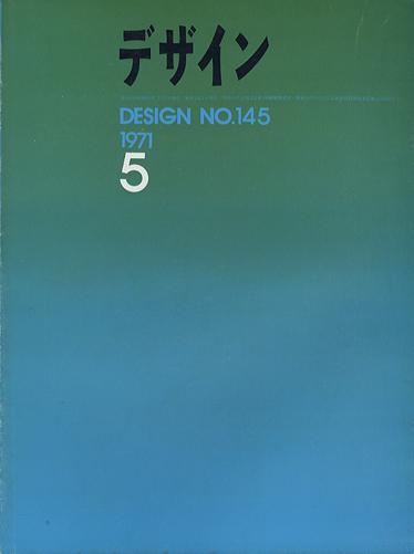 デザイン DESIGN NO.145 1971年5月号