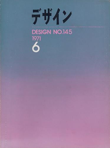 デザイン DESIGN NO.146 1971年6月号