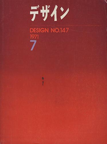 デザイン DESIGN NO.147 1971年7月号