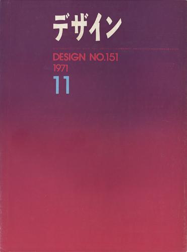 デザイン DESIGN NO.151 1971年11月号