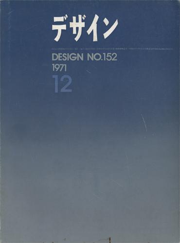 デザイン DESIGN NO.152 1971年12月号