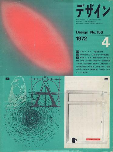 デザイン DESIGN NO.156 1972年4月号