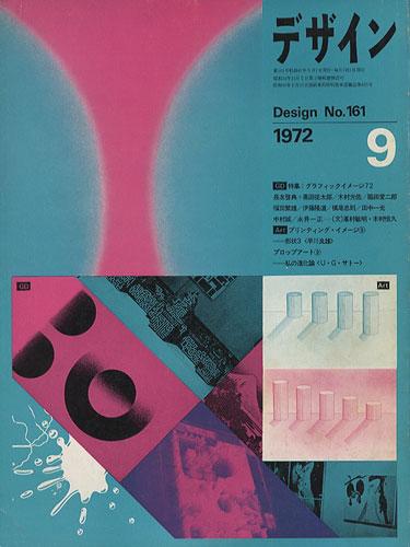デザイン DESIGN NO.161 1972年9月号[image1]