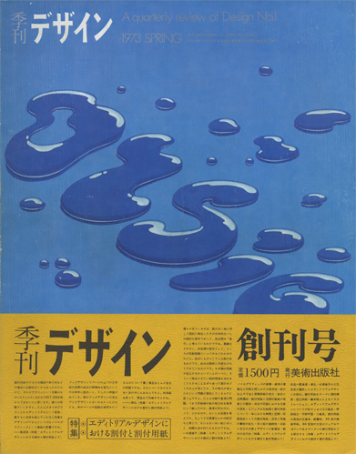 季刊 デザイン 創刊号・春|A quarterly review of Design No.1|1973 spring