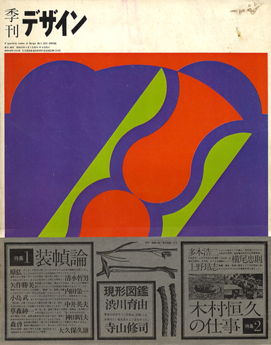 季刊 デザイン 第5号・春|A quarterly review of Design No.5|1974 spring