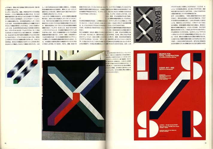 季刊 デザイン 第7号・秋 A quarterly review of Design No.7 1974 autumn[image2]
