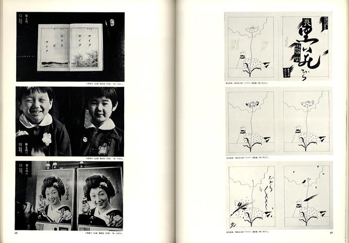 季刊 デザイン 第7号・秋 A quarterly review of Design No.7 1974 autumn[image3]
