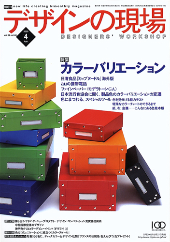 デザインの現場 DESIGNERS' WORKSHOP VOL.22 NO.140