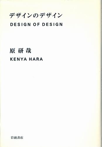 デザインのデザイン DESIGN OF DESIGN