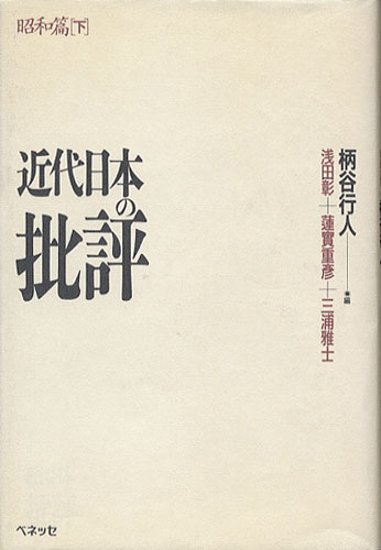 近代日本の批評 昭和篇[上]/昭和篇[下]/明治・大正篇[image2]