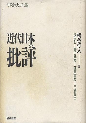 近代日本の批評 昭和篇[上]/昭和篇[下]/明治・大正篇[image3]