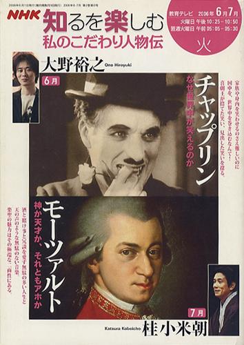 NHK知るを楽しむ 私のこだわり人物伝 チャップリン~なぜ世界中が笑えるのか/モーツァルト~神か天才か、それともアホか