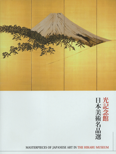 光記念館 日本美術名品選 MASTERPIECE OF JAPANESE ART IN THE HIKARU MUSEUM