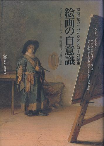 絵画の自意識 初期近代におけるタブローの誕生
