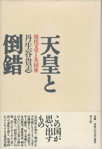 天皇と倒錯 現代文学と共同体[image1]