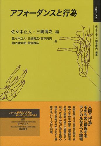 アフォーダンスと行為[image1]