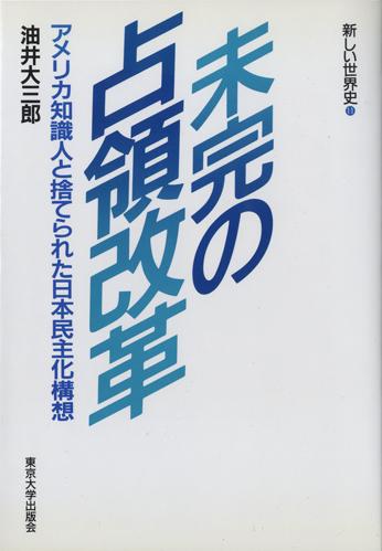 未完の占領改革 アメリカ知識人と捨てられた日本民主化構想