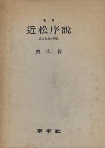増補 近松序説 近世悲劇の研究