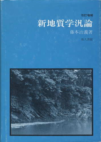 新地質学汎論 改訂増補