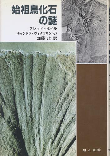 始祖鳥化石の謎