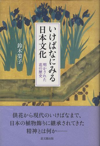 いけばなにみる日本文化 明かされた花の歴史