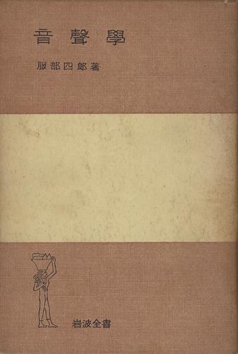 音聲學[image1]
