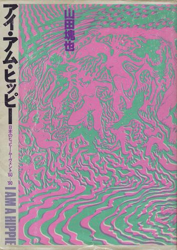 アイ・アム・ヒッピー 日本のヒッピー・ムーヴメント '60-'90