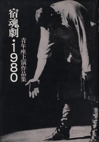 宿魂劇・1980 青年座上演作品集[image1]