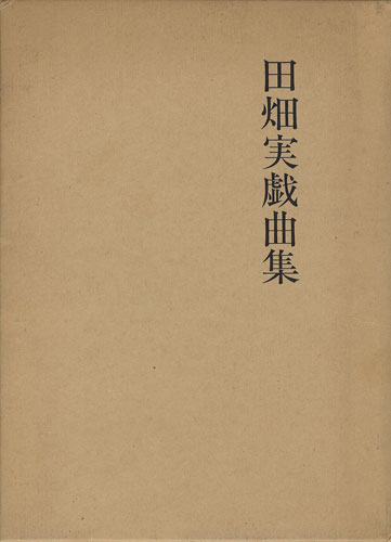 田畑実戯曲集[image1]