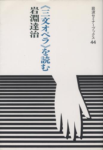 《三文オペラ》を読む