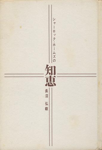 シャーロック・ホームズの知恵[image3]