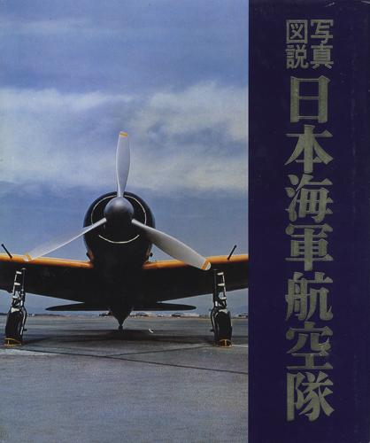 写真図説 日本海軍航空隊