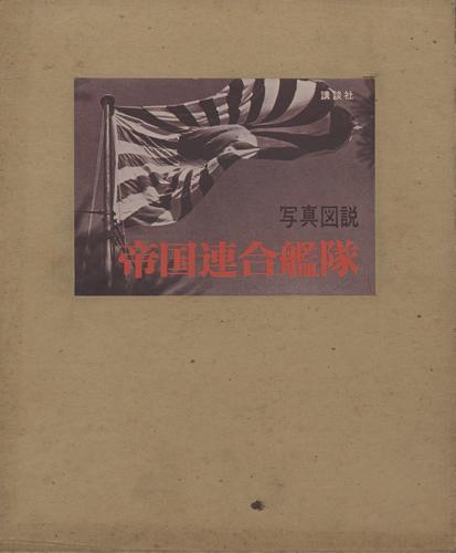 写真図説 帝国連合艦隊 日本海軍100年史