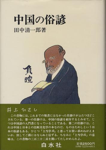 中国の俗諺
