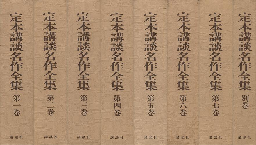 定本講談名作全集 全8冊(全七巻+別巻一冊)