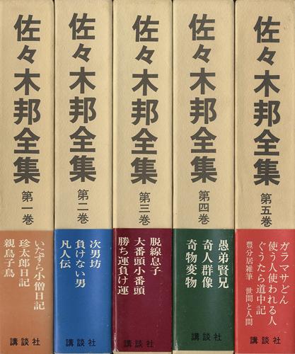 佐々木邦全集 全10巻+補巻5冊[image2]