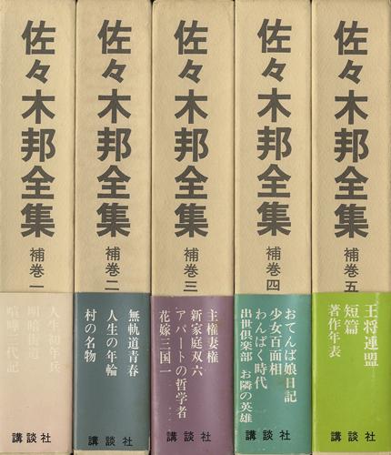 佐々木邦全集 全10巻+補巻5冊[image4]