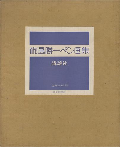 椛島勝一ペン画集[image1]