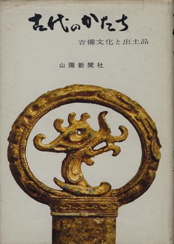 古代のかたち 吉備文化と出土品