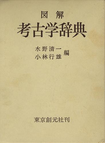 図解 考古学辞典