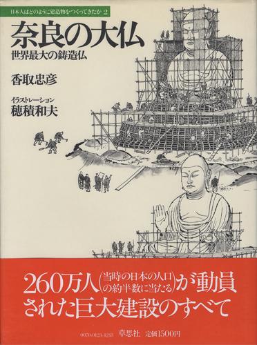 奈良の大仏 世界最大の鋳造物