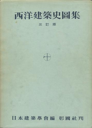 西洋建築史図集 三訂版