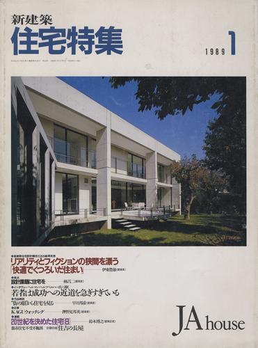 新建築 住宅特集 1989年1月号 第33号