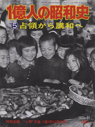 一億人の昭和史 11月号