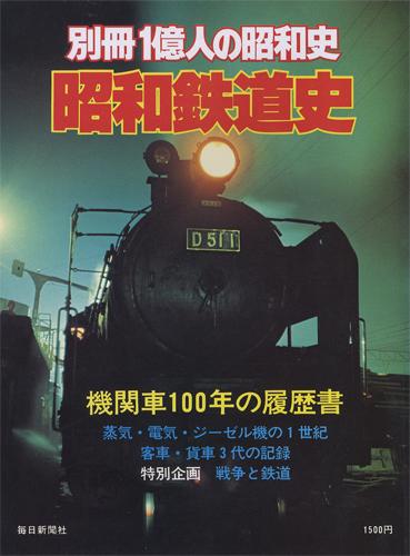昭和鉄道史 別冊一億人の昭和史