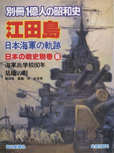 江田島 日本海軍の軌跡 別冊一億人の昭和史 日本の戦史別巻6