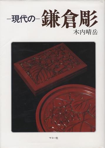 現代の鎌倉彫 基礎から応用
